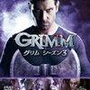 『グリム/GRIMM』シーズン3の総まとめ&あらすじ!!!