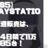 【PS5】PlayStation5の初週販売は、発売4日間で11万8,085台!【物売るっていうレベルじゃねぇぞ!】