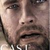 「キャスト・アウェイ」漂流「後」のほうが辛い漂流映画