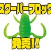 【ボトムアップ】リアルなキックアクションを再現したカエルソフトルアー「スクーパーフロッグ」発売!
