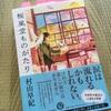 村山早紀 桜風堂ものがたり PHP が贈る書店員への応援歌