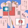 台湾の歯みがき事情