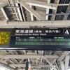 リニューアルE257系運用 NC-34編成 踊り子16号 三島→熱海 普通指定席【乗車記】