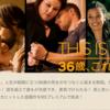 おすすめ海外ドラマ①「THIS IS US 36歳、これから」