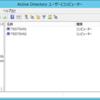 AWS:AWS Directory Service - 初めてのMicrosoft AD/オンプレとの比較(個人的な見解)