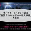 オンラインミステリー公演『劇団ミルキィポール殺人事件』の感想