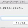コマンドラインでzipファイルにパスワードをつける方法