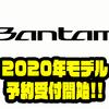 【SHIMANO】奥田学プロ監修のバスロッド「2020 バンタム」通販予約受付開始!
