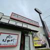 「肉のはせ川」肉屋のハンバーグ&ステーキ行ってみた。