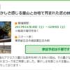 武蔵五日市から拝島へ