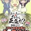 3/14 オドレら正気か?関西LIVE