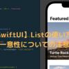 【SwiftUI】Listの使い方と一意性についての注意