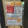 九州女子翼 2nd Album「RED STYLE」リリース記念イベント「山本愛理誕生日スペシャル!」@池袋 Space emo レポート