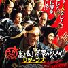 映画サイトの評価は高いので、最後まで観れば面白いのかも(笑) ◆ 「超高速!参勤交代 リターンズ」