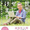 【新刊】 中村龍太の出世しなくても幸せに働けます