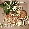 ヘルシー代表ともいえる豆腐ハンバーグ作ってみました!【レシピ付】