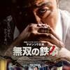 映画部活動報告「無双の鉄拳」