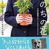 【書評】いのちの花 捨てられた犬と猫の魂を花に変えた私たちの物語 向井愛美