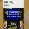 「直観を磨く」深く考える七つの技法 田坂 広志