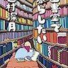 謎に包まれた作家生活、母でもある直木賞作家のエッセイ「図書室で暮らしたい」辻村深月