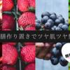 【40才からの美食】薬膳簡単作り置きでツヤ肌!ツヤ髪!
