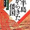 李兼恒『韓半島からきた倭』を読む