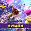 ゲームレビュー:Ninjala 先行体験会 ガムを飛ばして戦う新時代ニンジャバトル