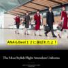 【フライトアテンダント制服Best12~世界で最もスタイリッシュなのは?】日本からはわれらがANA/全日空が選ばれました!