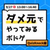 【実質無料!】9月27日に「ダメ元でやってみるボドゲ(QuizKnock編)」を開催します!