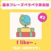 'I  like〜.' - 私は〜が好きです【パターン英会話#2】