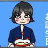 【マンガ】年下彼氏の誕生日とサプライズ