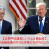 【次期FRB議長】米大統領がパウエル氏を指名 ⇒ 今後の米金融政策と相場の行方は?