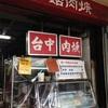 """台中旅行記 ~B級グルメ""""肉羹""""を「台中正老牌香菇肉焿」で!"""