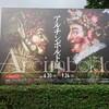 【感想】アルチンボルド展@上野 国立西洋美術館へ行ってきた