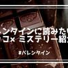 【おすすめ】バレンタインに読みたいミステリー小説を紹介!【チョコレート×ミステリ】