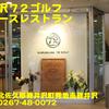 軽井沢72北コースレストラン~2016年7月11杯目~