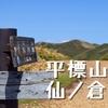 広大で美しい稜線歩きを楽しむ「平標山」と「仙ノ倉山」