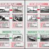 イタリア海軍の「魔改造」  ー旧式戦艦の大改装と商船改造空母ー