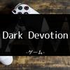 「Dark Devotion」クリア後感想