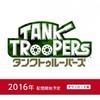 なんと800円!任天堂の完全新作戦車ゲー「タンクトゥルーパーズ」の配信日が12月21日に決定!