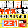 【都道府県クイズ】第231回(問題&解説)2020年1月16日