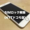NTTドコモ版のiPhone 7のSIMロックを解除してみたので、手順をまとめてみました