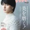 【セブンネット】anan(アンアン) 2020年11月4日号