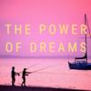 夢を持つ力。