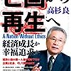推薦! 小泉竹中コンビの無責任ぶりを徹底追求した良書「亡国から再生へ」
