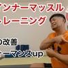 #76 肩のインナーマッスル ローテーターカフを鍛えよう。肩の強化から痛みの改善まで