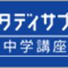 2/18正午~スタディサプリ新規・再入会は1000円値上げ! リボン(小4)の2020年度の教育計画は?