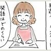 1歳半健診 ②発語チェック