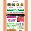 【6/30】牛角シリーズ商品を買って・食べて・飲んで元気♪プレゼントキャンペーン【レシ/web】