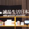 「誠品生活日本橋」
